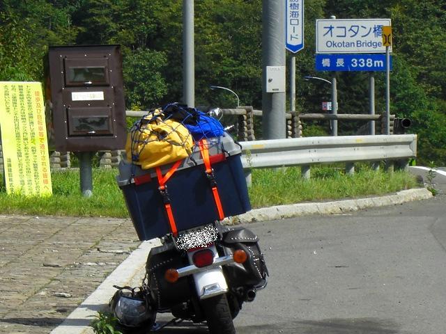 2008 9 13~14 かなやま湖キャンプ 028.JPG
